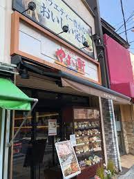 やよい軒 鶴橋店の画像1