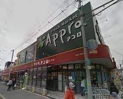 食品館アプロ 源ヶ橋店の画像1