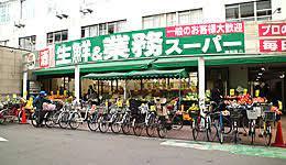 業務スーパー 桃谷店の画像1