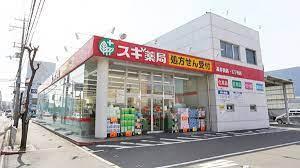 スギドラッグ 高井田店の画像1