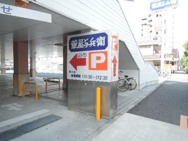 華屋与兵衛 尾久店の画像3