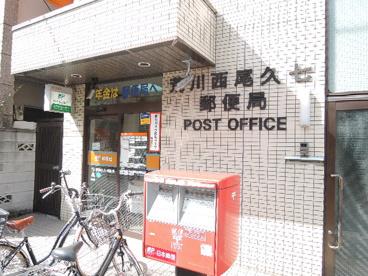 荒川西尾久七郵便局の画像1