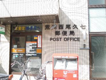 荒川西尾久七郵便局の画像3