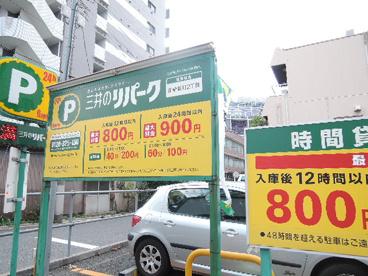三井のリパーク田端新町2丁目駐車場の画像1