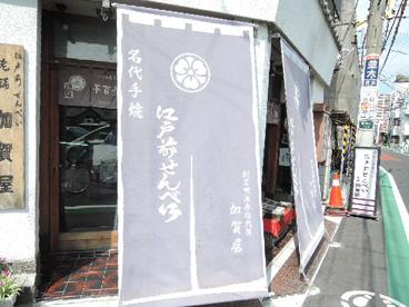 加賀屋老舗せんべいの画像3
