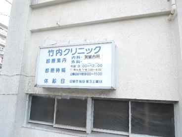 竹内クリニックの画像3