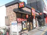 すき家 寺田町駅前店