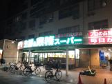 業務スーパー 桃谷店