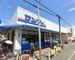 サンディ 生野田島店