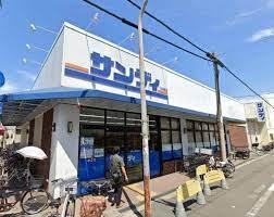 サンディ 生野田島店の画像1