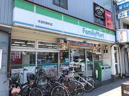 ファミリーマート 寺田町駅前店の画像1