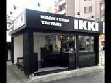 IKKI・KASUTEIRA寺田町店