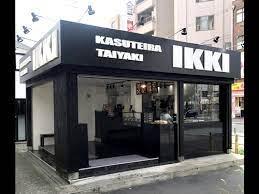 IKKI・KASUTEIRA寺田町店の画像1