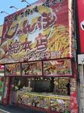 じゃんぼ総本店 寺田町駅前店