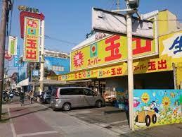 スーパー玉出 大池店の画像1