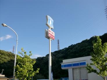 ローソン 須磨妙法寺界地店の画像1