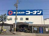 ホームセンターコーナン 生野店