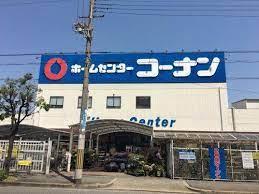 ホームセンターコーナン 生野店の画像1