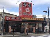 街かど屋林寺店