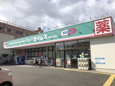 ドラッグセイムス堺綾之町店の画像1
