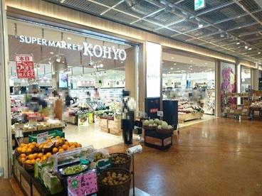 KOHYO(コーヨー) 堺店の画像1