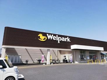 Welpark(ウェルパーク) あきる野新草花店の画像1