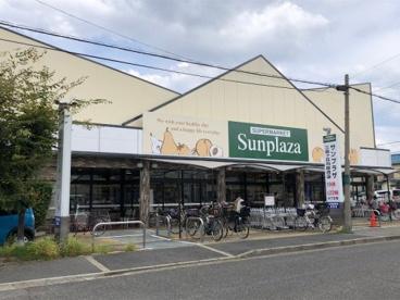 サンプラザ三国ヶ丘向陵西店の画像1