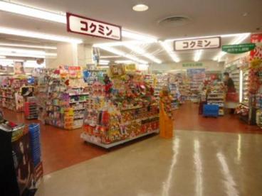 コクミンドラッグ 高島屋堺店の画像1