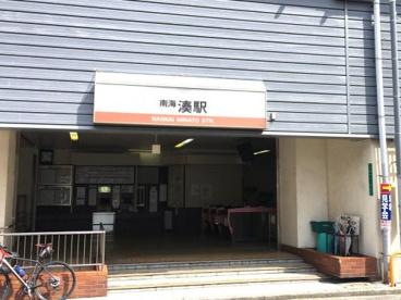 南海本線「湊」駅の画像1