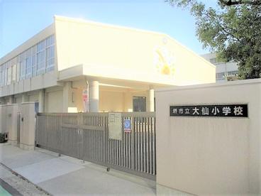堺市立大仙小学校の画像1