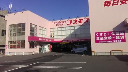 ディスカウントドラッグ コスモス 七道東店の画像1