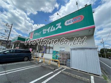 ドラッグセイムス西東京保谷店の画像1