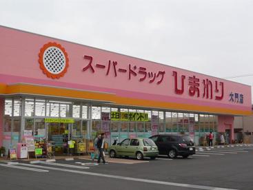 スーパードラッグひまわり 大門店の画像1