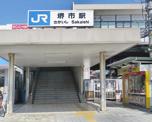 JR阪和線「堺市」駅