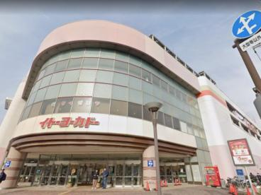 イトーヨーカドー横浜別所店の画像1