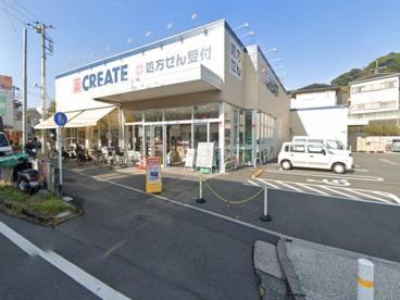 クリエイトS・D 横浜別所五丁目店の画像1