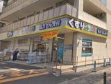 どらっぐぱぱす 綾瀬駅前店