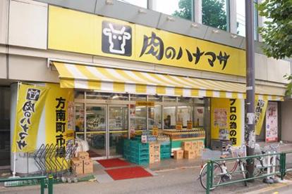 肉のハナマサ 方南町店の画像1
