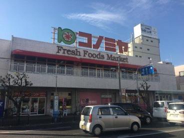 スーパーマーケット コノミヤ 堺東店の画像1