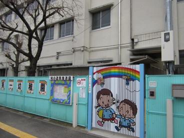 堺市立 第一幼稚園の画像1