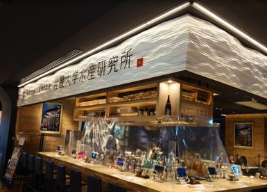 近畿大学水産研究所の画像1