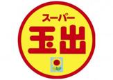 スーパー玉出 堀江店