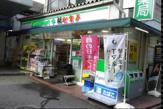 ヒグチ薬品亀戸東口店