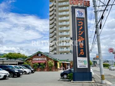 コメダ珈琲店 福岡宗像店の画像1