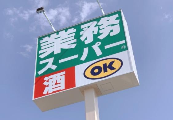 生鮮&業務スーパー ボトルワールドOK 久留米東櫛原の画像