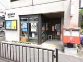 堺三国ヶ丘郵便局