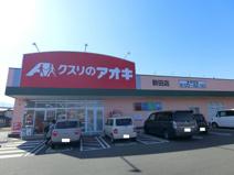 クスリのアオキ新田店