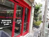 まいばすけっと 東武曳舟駅東店