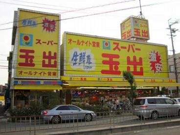 スーパー玉出 御陵店の画像1