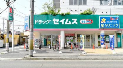 ドラッグセイムス堺東湊店の画像1